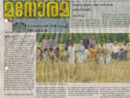 News about Wasp Wayanad